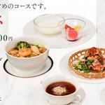 泰平飯店 - 百合コース¥4800
