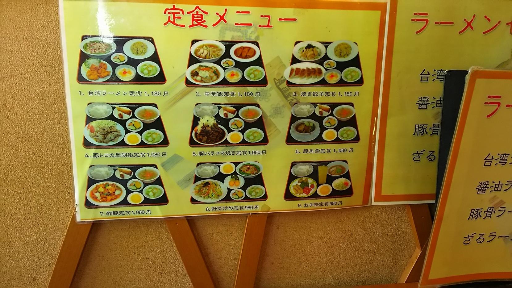 台湾料理 雅味 安城店