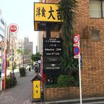 洋食 大吉 - お店の外観①