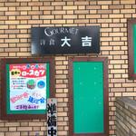 洋食 大吉 - お店の外観②