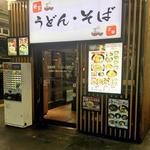 Menyakyouto - 京都駅3・4番線ホームにある