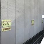 sankare-andokarune - ビル横ひ3台の駐車場が!