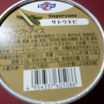 沖縄料理 がちまやー - ブルーシールアイス サトウキビ