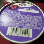 沖縄料理 がちまやー - ブルーシールアイス 紅イモ
