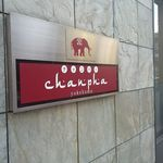 チャンパー -