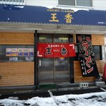 札幌ラーメン元祖自家製麺 王香 - 外観です