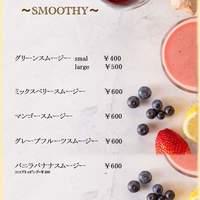 K's cafe  - スムージーはオープン当初よりの人気メニュー。テイクアウトもOK!