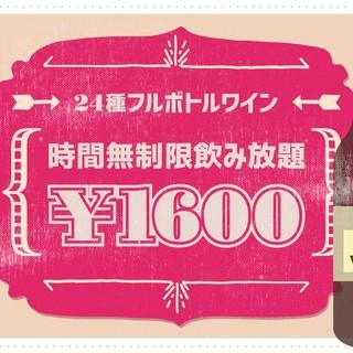 18種ワイン&ハイボールサワー時間無制限飲み放題¥1,600