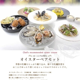 MINERALOYSTER全国岩牡蠣祭り第2弾
