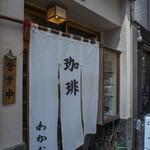 若生 - 暖簾(のれん)
