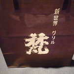 グリル梵 - ☆新世界グリル梵(^^ゞ☆