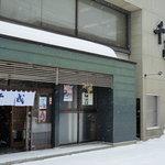 おたる千成 - 駐車場からのお店です