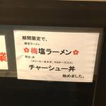麺屋 義 - チャーシュー丼はじめました