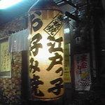 江戸っ子 - 提灯