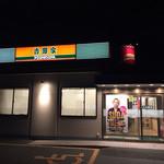 66430419 - 吉野家伊川谷店