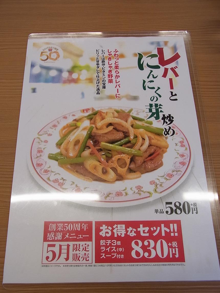 餃子の王将 香芝店