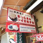 66437048 - 看板。最下段に英語でオバマ元大統領も抹茶アイスが大好き!と記載(笑)