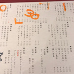 大衆割烹TAKEYA - 今日のお品書き