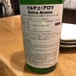 大衆割烹TAKEYA - ワイン酵母のお酒