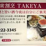 大衆割烹TAKEYA - 川越クーポンマガジンのタケヤの説明