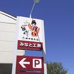 田中屋本店 - 看板