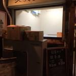 66441354 - 入り口横には製麺室