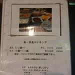 66442367 - 朝食バイキング【2017.4】