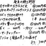 香憩楼 島人 - 奄美の郷土料理メニュー