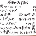 香憩楼 島人 - 本日のおすすめメニュー