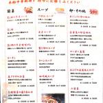 香憩楼 島人 - メニュー3