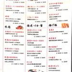 香憩楼 島人 - メニュー2