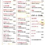 香憩楼 島人 - メニュー1