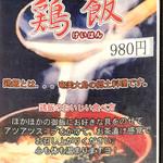 香憩楼 島人 - 鶏飯メニュー