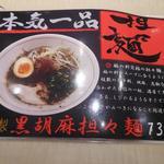 66448414 - 黒胡麻坦々麺