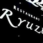 """レストラン リューズ - """"看板"""""""