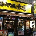 幸丼 - 品川駅港南口からすぐ