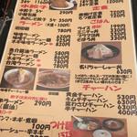 松本餃子食堂 -