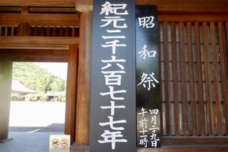 麺屋いちびり - [2017/04]皇紀とは神武天皇が即位した年から数えた年数です。ただし、1年365日という考え方は現代人の思い込みです。