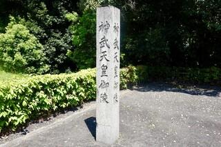 麺屋いちびり - [2017/04]初代天皇の神武天皇の御陵があります。