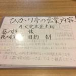 和食処 ひかり亭 - 営業内容