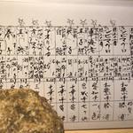 第三春美鮨 - 本日のタリフ