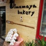 Jimamaya bakery - 「外観」