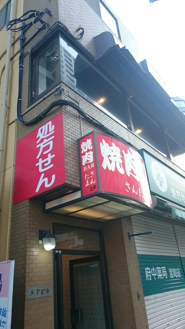 焼肉BAR さんたま 府中店