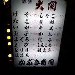 かぶき寿司 - 看板灯