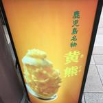 カフェ彼女の家 天文館店 - 黄色の看板