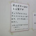 タンメンしゃきしゃき - 店内表示
