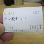 タンメンしゃきしゃき - 食券