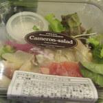 キャメロン - サラダパッケージ