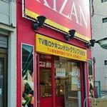喜山飯店 - 店舗外観