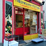喜山飯店 - 店舗入口